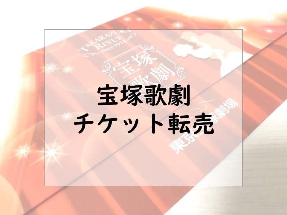 【宝塚歌劇】チケット転売