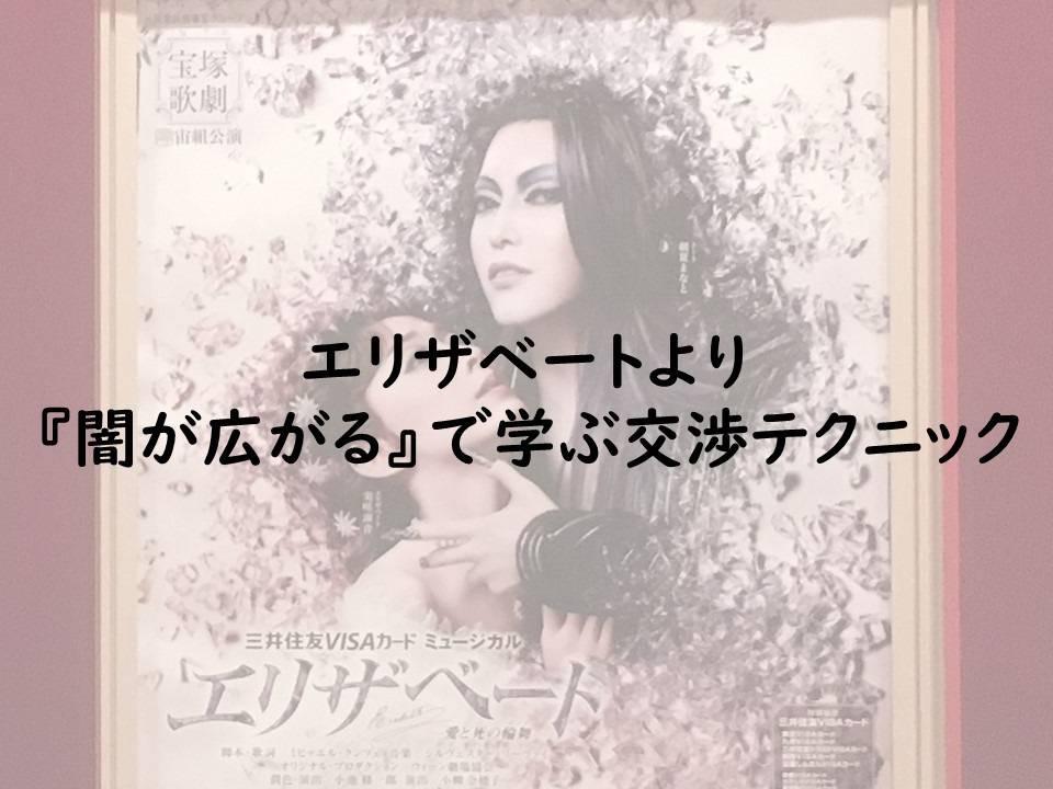 【宝塚で学ぶ】エリザベート『闇が広がる』で学ぶ交渉テクニック
