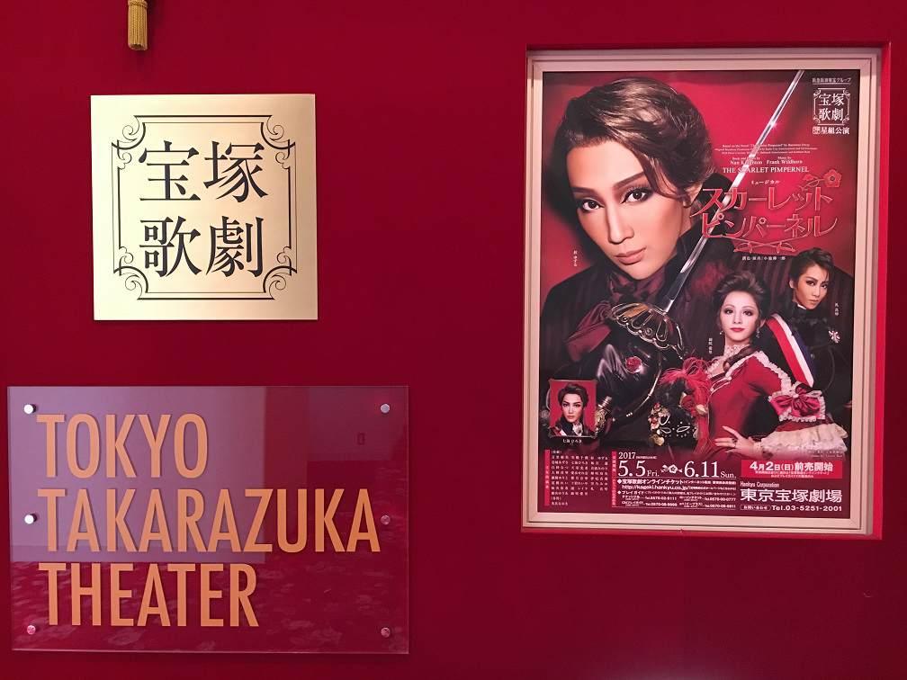 【東京宝塚劇場】星組公演『スカーレットピンパーネル』感想 -キャスト編-