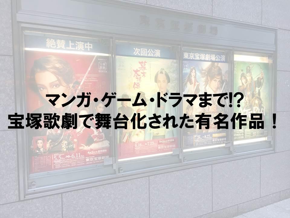 【最新】宝塚歌劇で舞台化された漫画・アニメ・ゲーム・ドラマ一覧|有名作品が宝塚演目に!