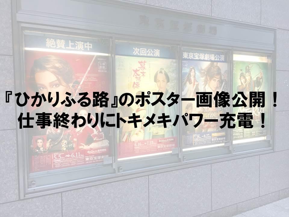 【雪組】『ひかりふる路』のポスター画像公開!仕事終わりにトキメキパワー充電!
