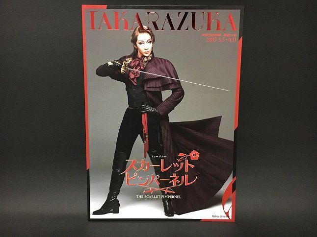 【宝塚歌劇雑学】宝塚歌劇のパンフレットがすさまじくキレイな理由