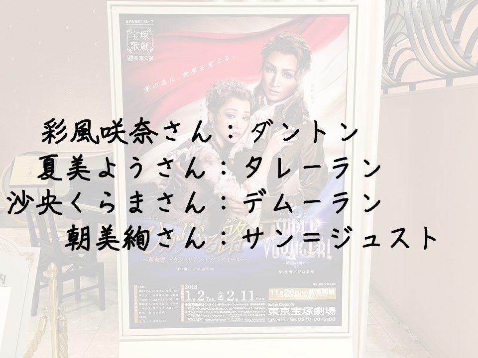 雪組公演 『ひかりふる路』のキャストについて感想を綴る②@東京宝塚劇場