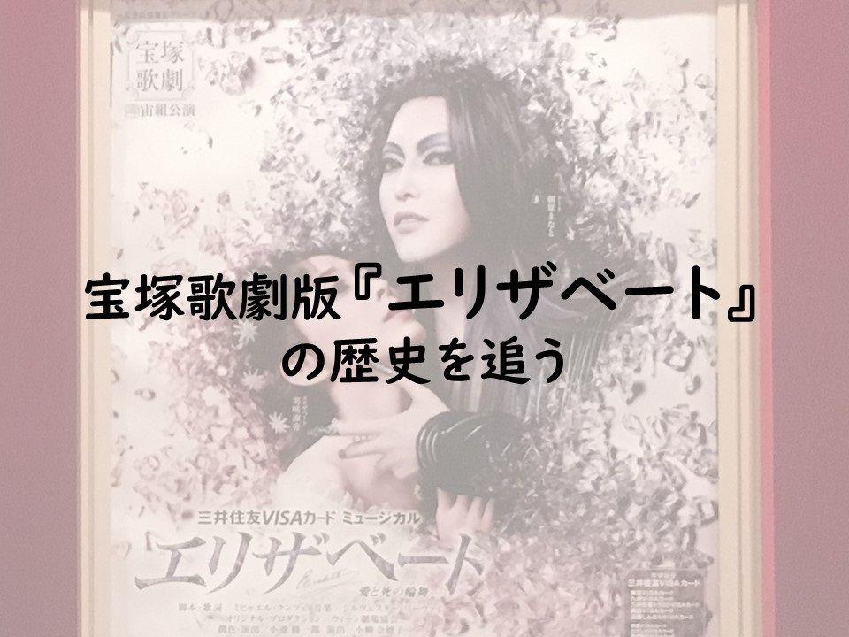 宝塚歌劇版『エリザベート』の歴史を追う~初演から歴代公演を調べてみた~