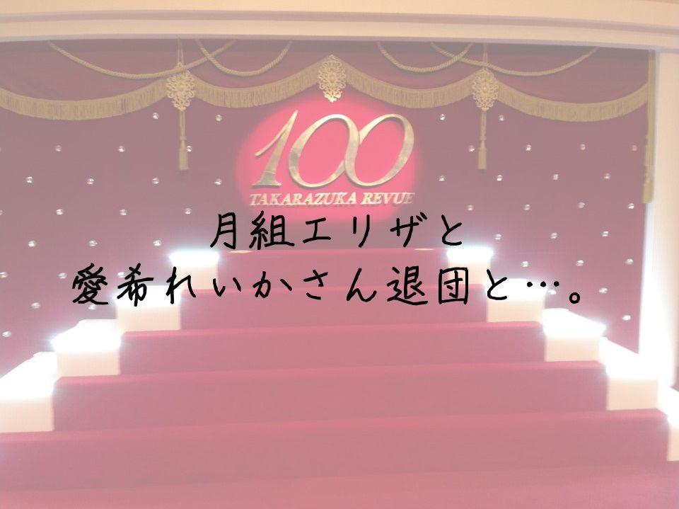 月組『エリザベート』上演決定とトップ娘役の愛希れいかさん(ちゃぴ)退団...