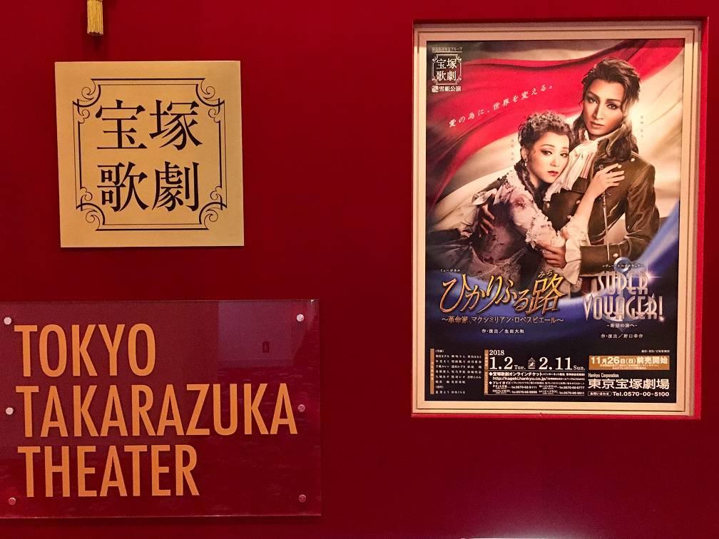 雪組公演 『ひかりふる路』のキャストについて感想を綴る①@東京宝塚劇場