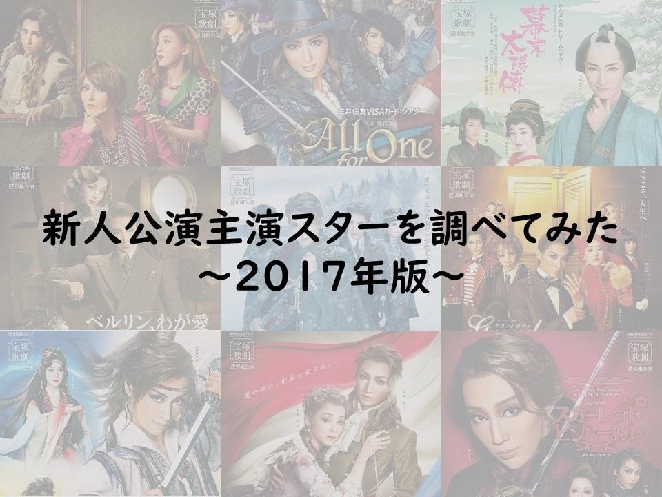 【宝塚歌劇】新人公演主演スターを調べてみた【2017年】