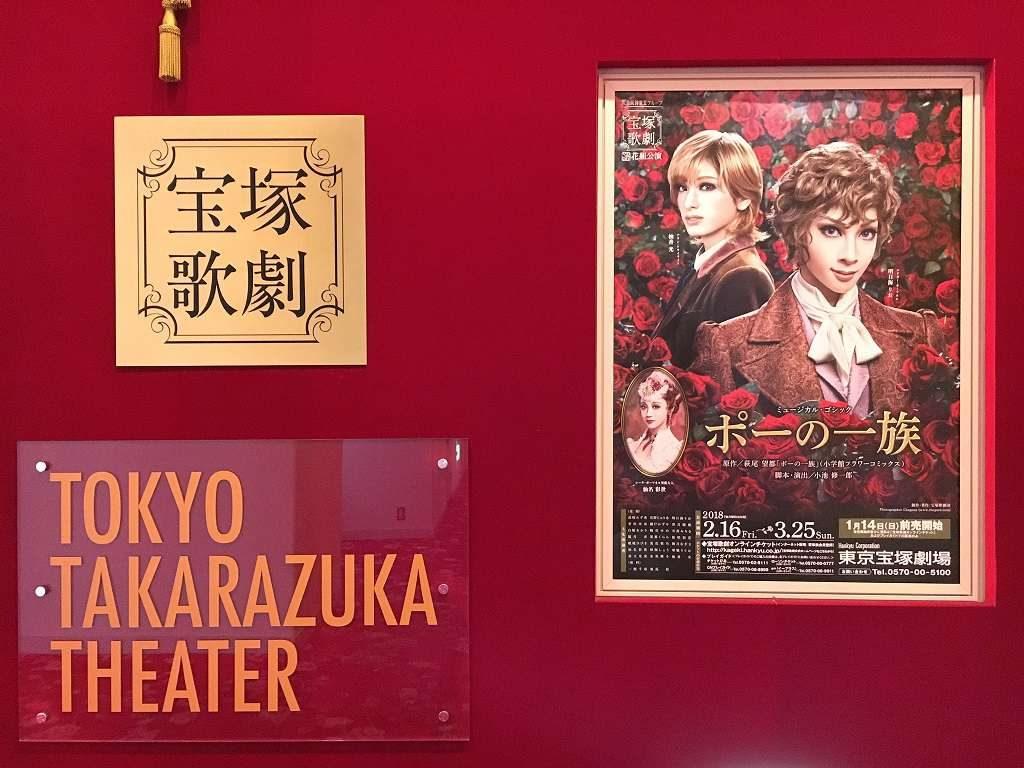 花組公演 『ポーの一族』感想@東京宝塚劇場