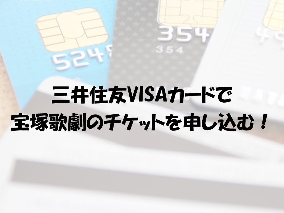 宝塚歌劇チケットの当選確率をあげる!三井住友VISAカードでの申し込み方法を解説|入手難なチケットを定価で購入する方法