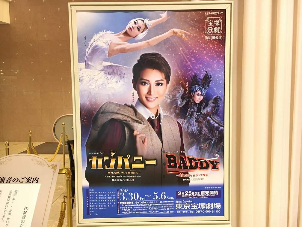 当日券情報!月組公演 『カンパニー -努力、情熱、そして仲間たち-』『BADDY-悪党は月からやって来る-』チケット情報【東京宝塚劇場】