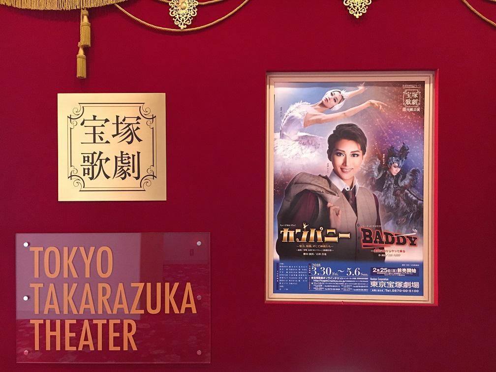 【宝塚歌劇】月組公演 『カンパニー』『BADDY-悪党は月からやって来る-』感想@東京宝塚劇場