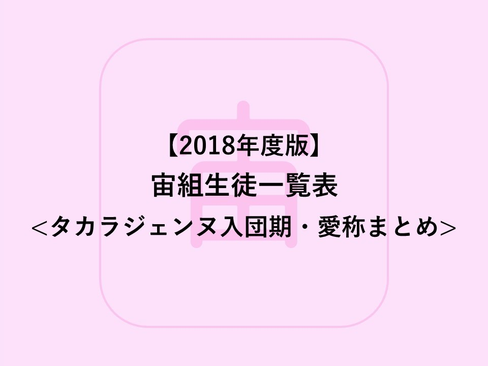 【2018年度版】宙組生徒一覧表【宝塚歌劇 】| タカラジェンヌ入団期・愛称まとめ