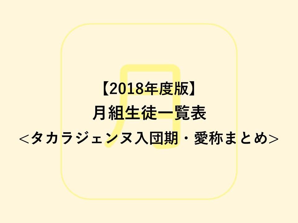 【2018年度版】月組生徒一覧表【宝塚歌劇 】| タカラジェンヌ入団期・愛称まとめ