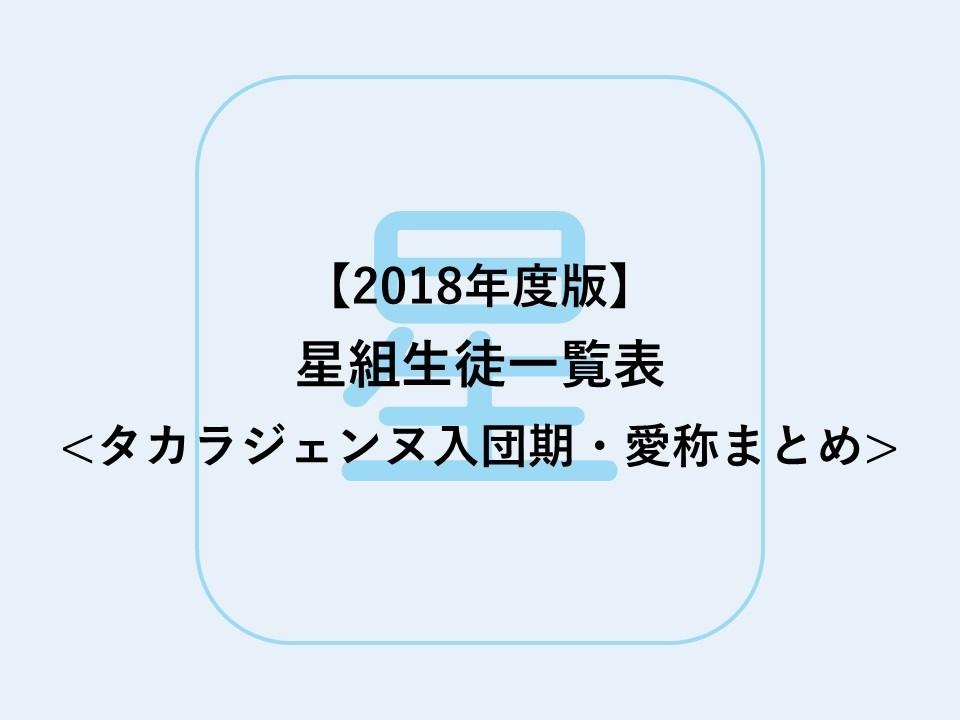 【2018年度版】星組生徒一覧表【宝塚歌劇 】| タカラジェンヌ入団期・愛称まとめ