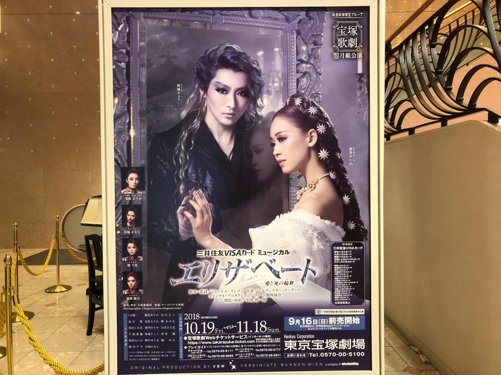 【当日券】月組公演 『エリザベート』何時に並べば買えるの?|宝塚歌劇チケット情報【東京宝塚劇場】