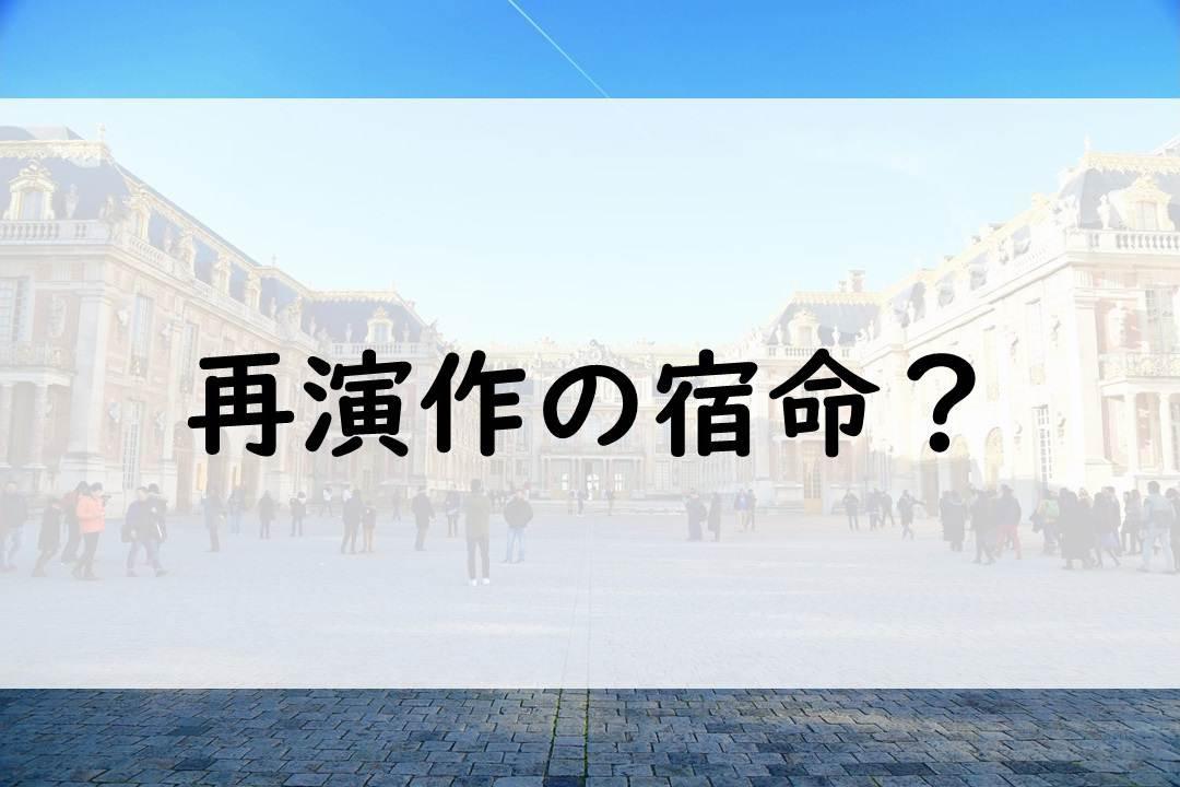 【宝塚歌劇】再演作について思うこと|エリザベート・ファントム・ベルばらの宿命?