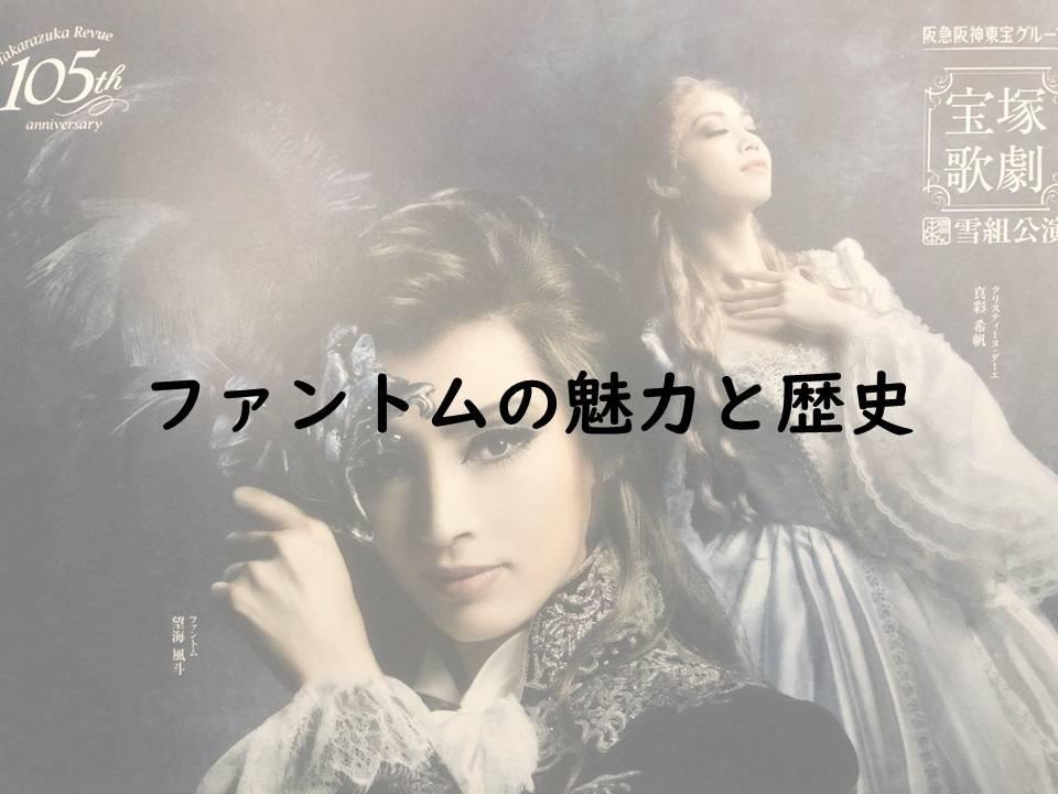 【宝塚歌劇】ファントムの魅力と歴史を知って全力で楽しむ!|ファントムとオペラ座の怪人の違いは?