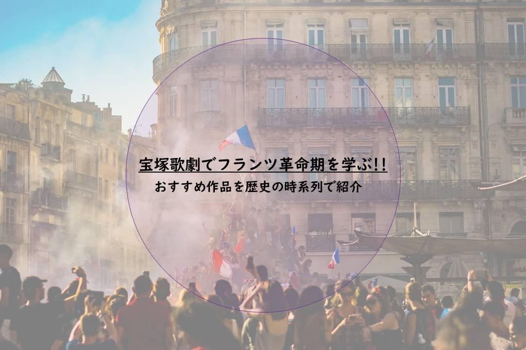 宝塚歌劇でフランツ革命期を学ぶ!!|おすすめ作品を歴史の時系列で紹介