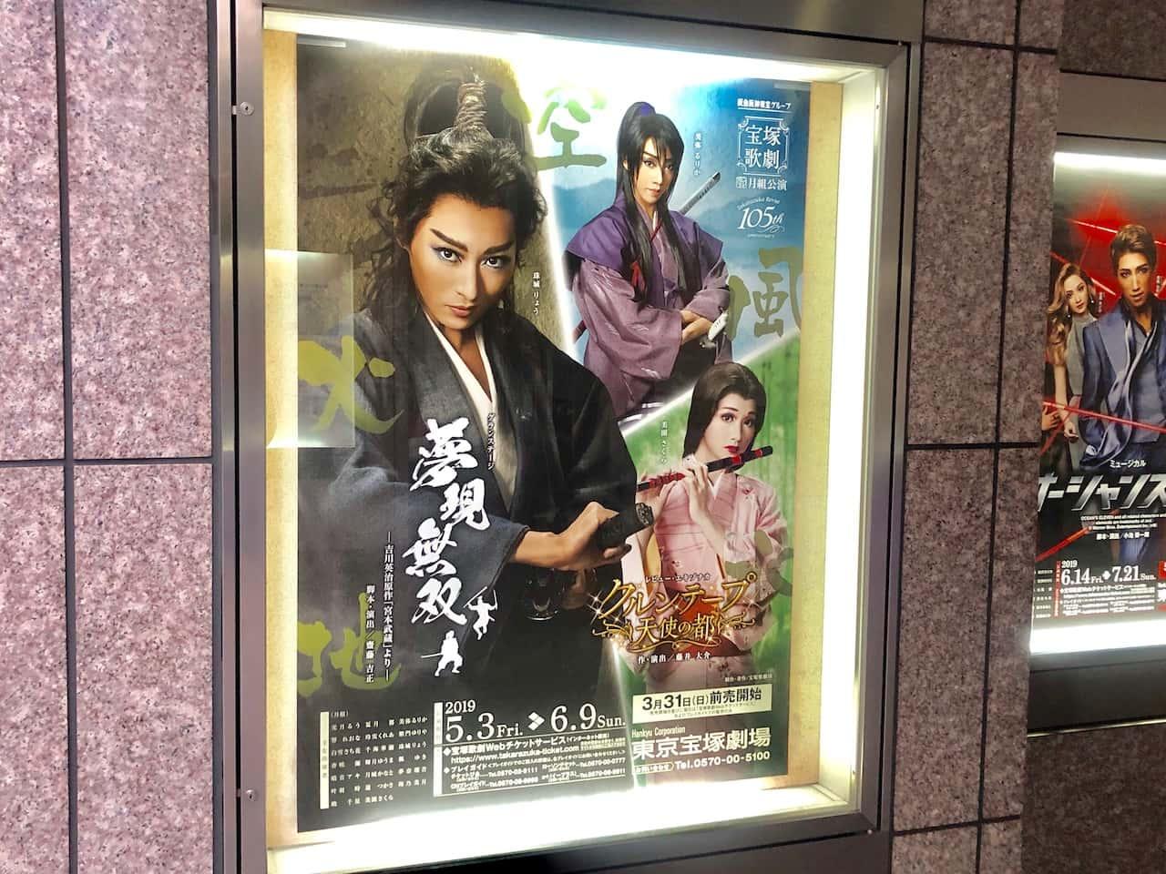 当日券情報!月組公演 『夢現無双/クルンテープ 天使の都』のチケットを買う【東京宝塚劇場】