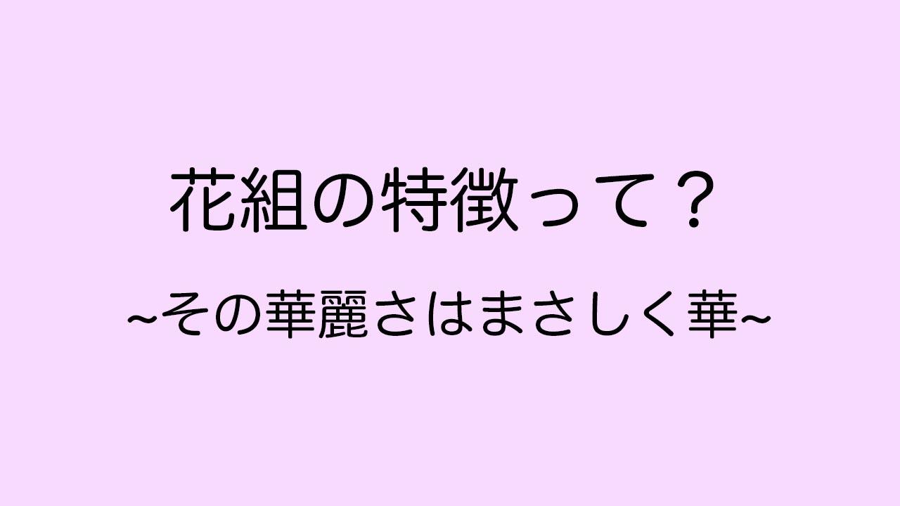 【宝塚歌劇】花組の特徴って?歴史や出身OB・女優などを解説