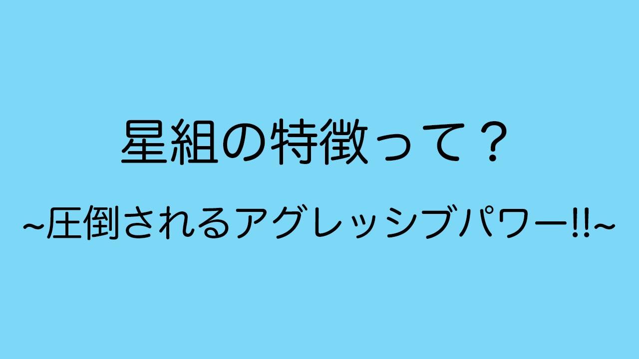 【宝塚歌劇】星組の特徴って?歴史や人気作品・出身OG女優などを解説