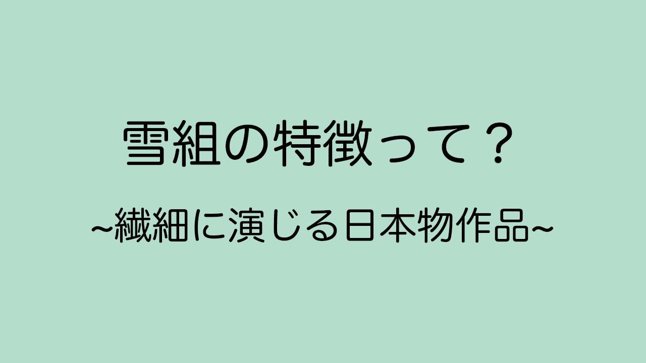 【宝塚歌劇】雪組の特徴って?歴史や人気作品・出身OG女優などを解説