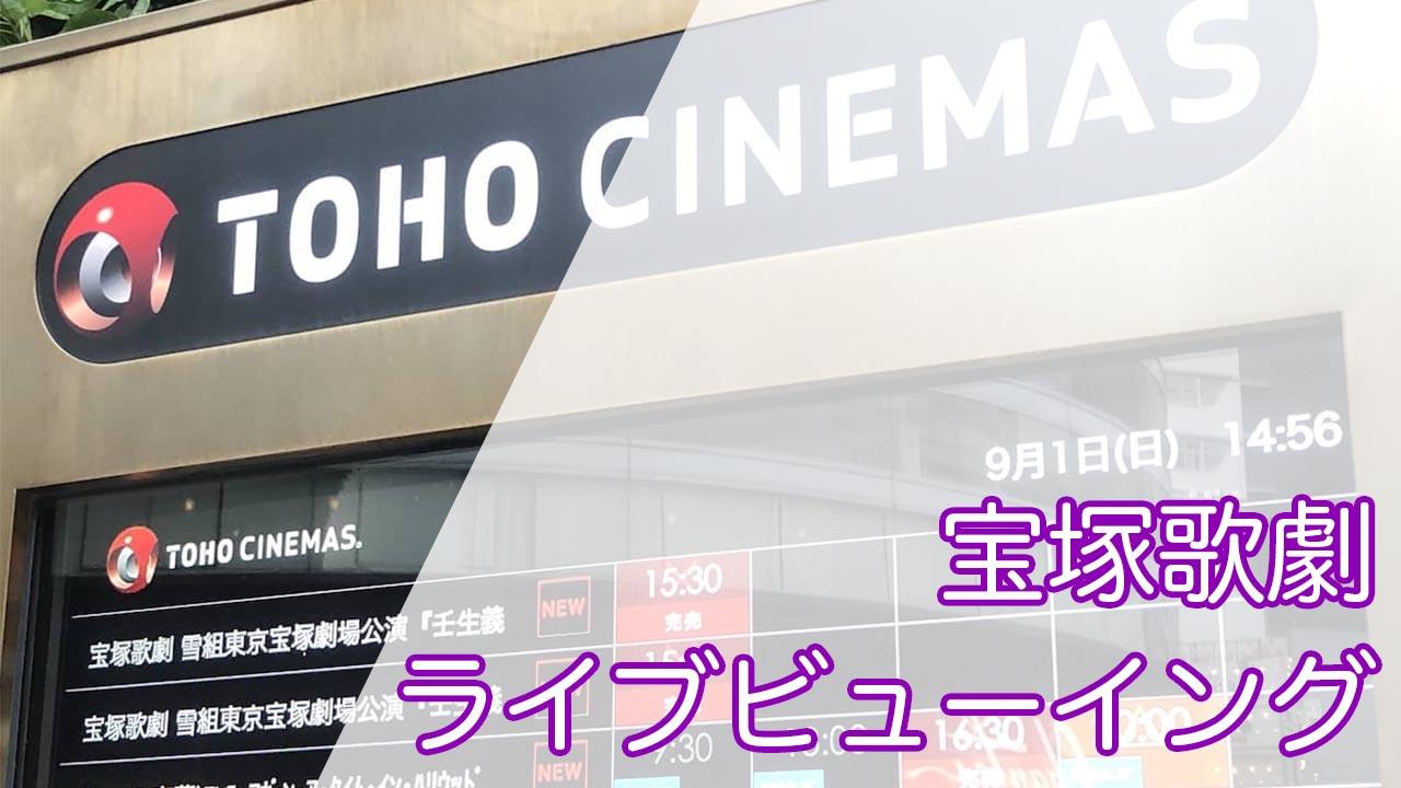 宝塚歌劇のライブビューイングについてのサムネイル