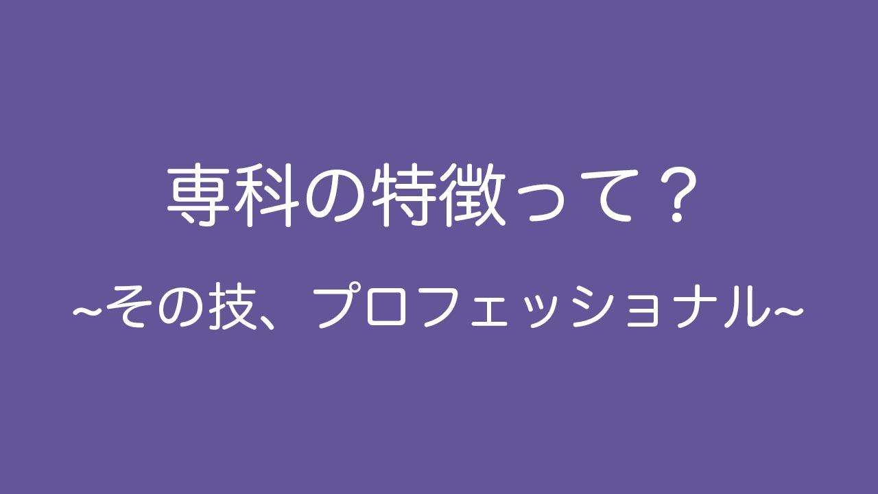 【宝塚歌劇】専科の特徴って?歴史や人気作品・出身OG女優などを解説