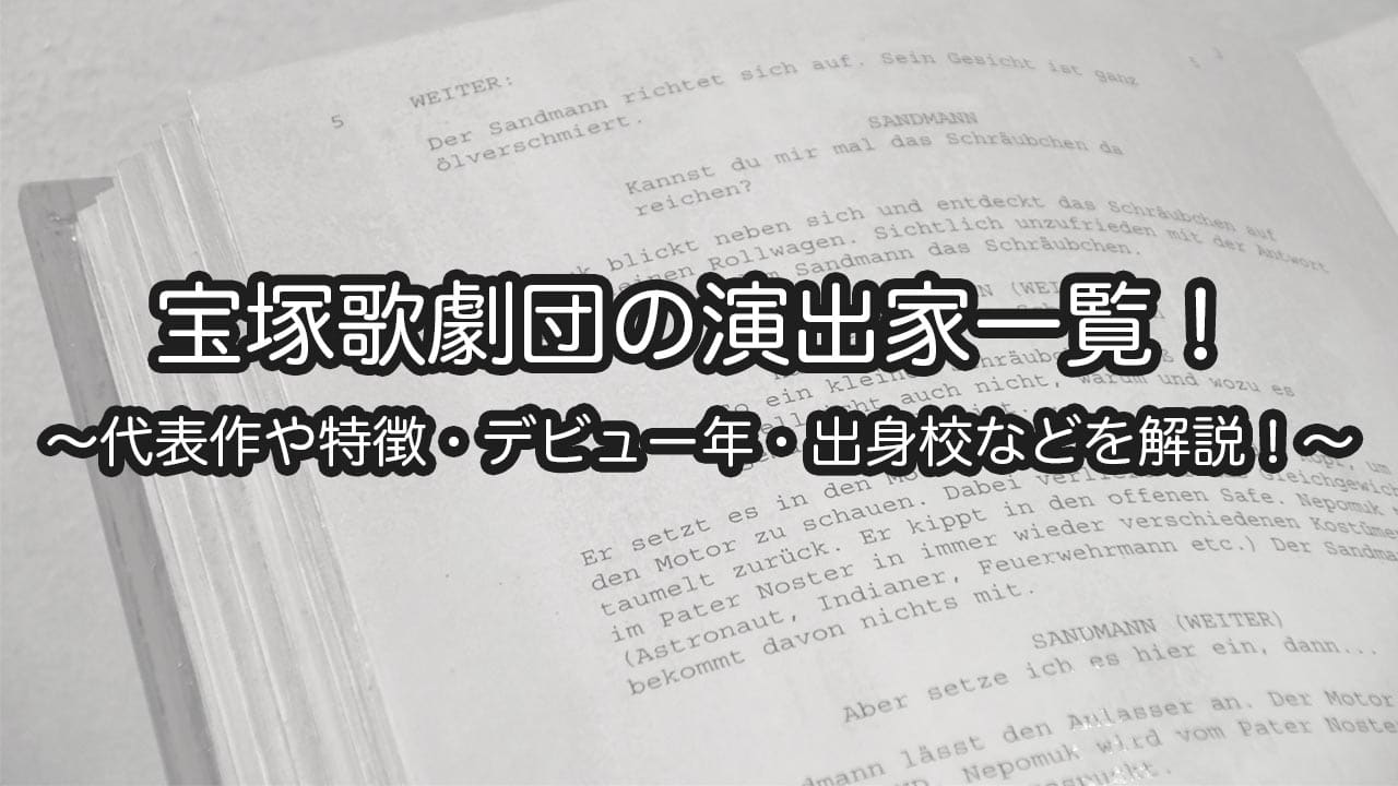 宝塚歌劇団の演出家一覧!代表作や特徴・デビュー年・出身校などを一目でわかりやすく解説!