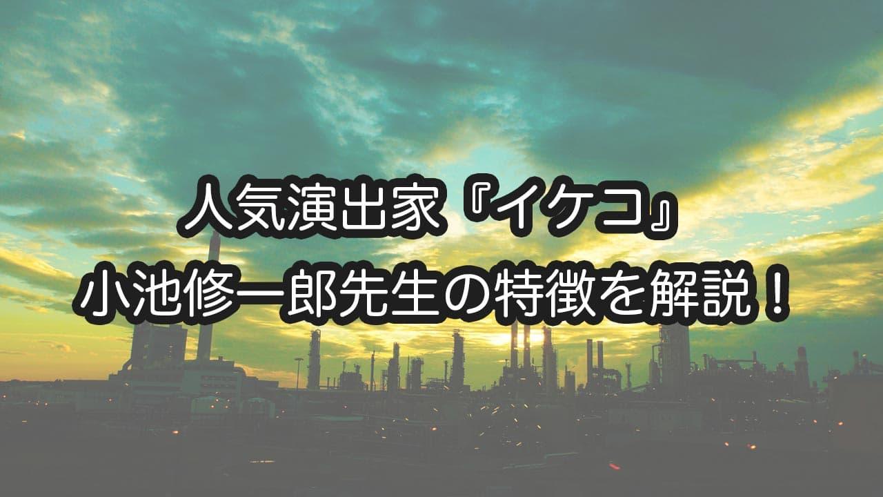 エリザベートを代表とする人気演出家!小池修一郎先生の演出の特徴・宝塚歌劇の代表作を解説!