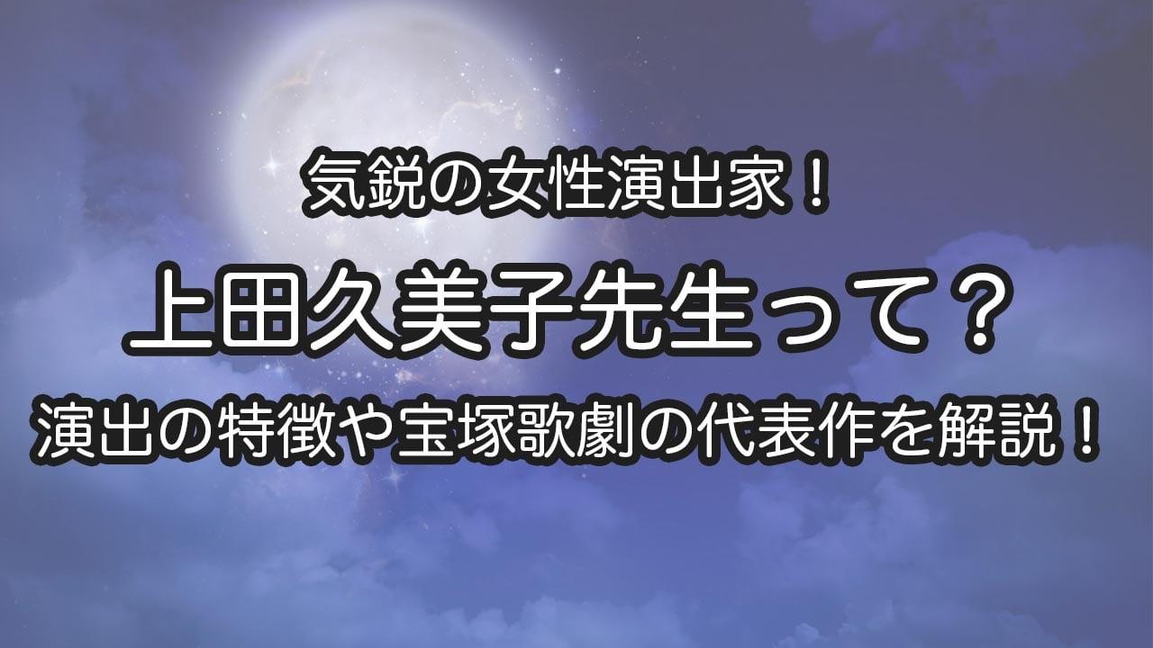 【気鋭の女性演出家】上田久美子先生って?演出の特徴や宝塚歌劇の代表作を解説!