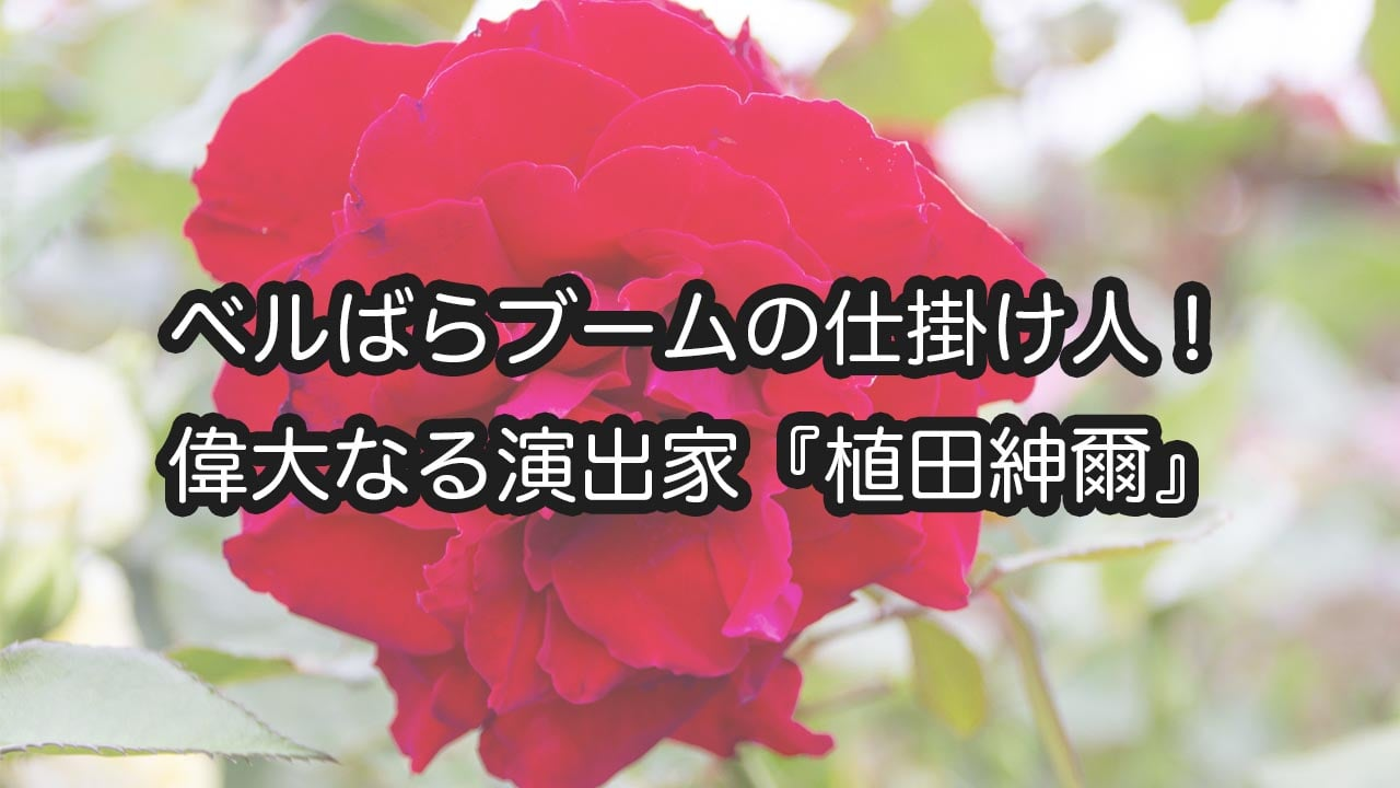 【ベルばらブームの仕掛け人】偉大なる演出家『植田紳爾』先生の演出の特徴・宝塚歌劇の代表作を解説!