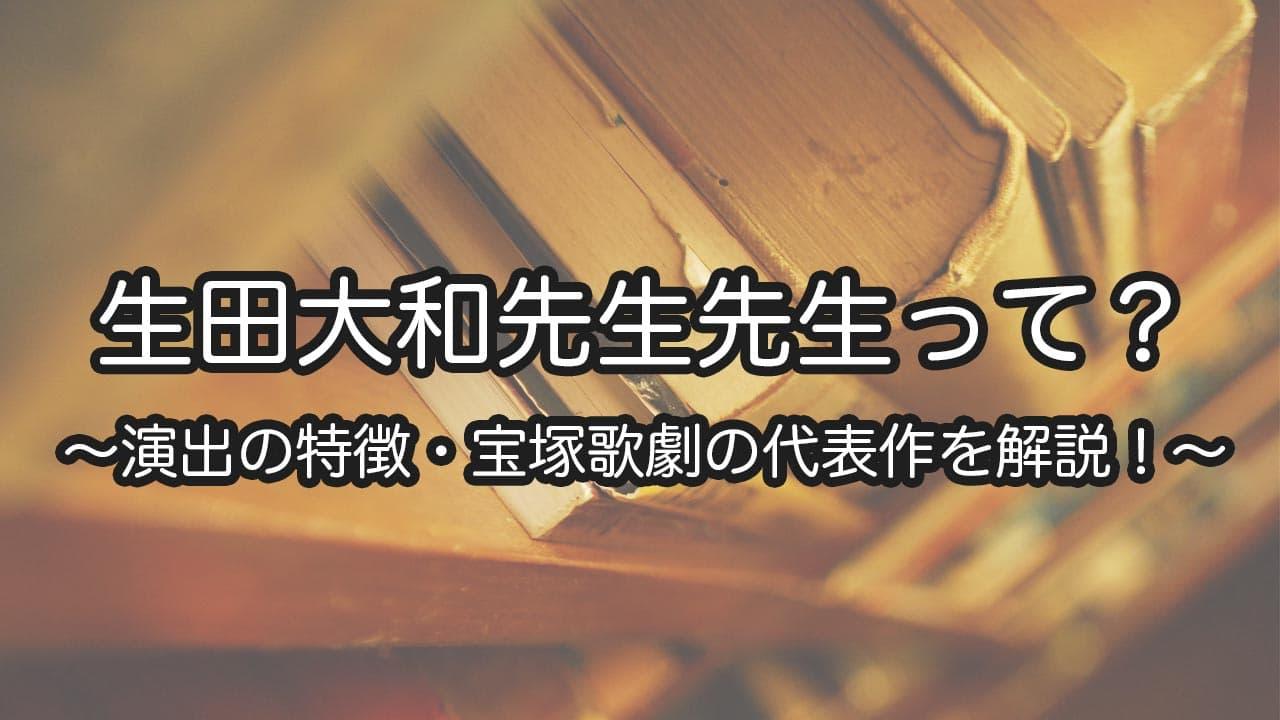 生田大和先生のサムネイル