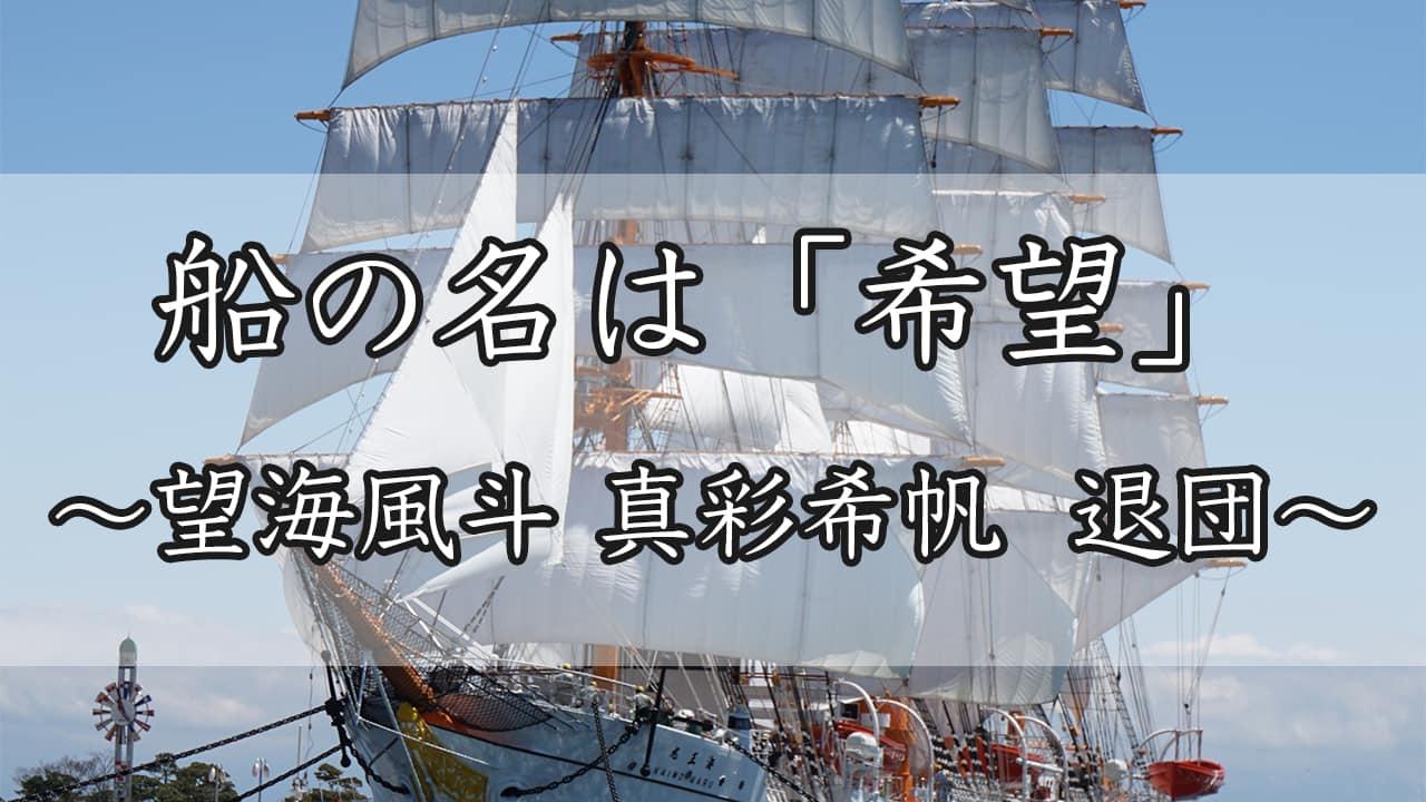 【だいきほ退団】その船の名は希望!望海風斗と真彩希帆『愛の軌跡』