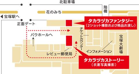 宝塚ステージスタジオ(Salon de Takarazuka ステージスタジオ)の地図