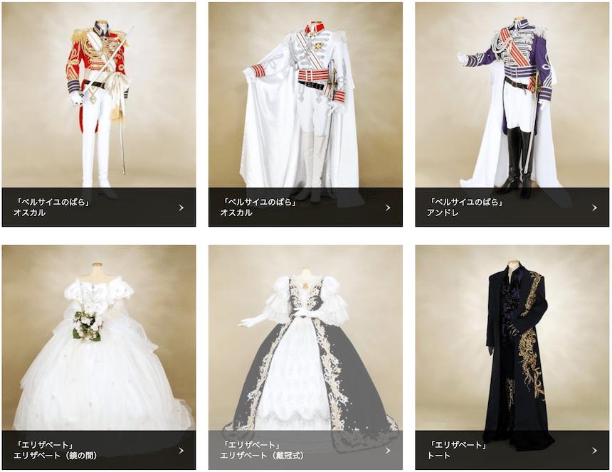 タカラジェンヌなりきり写真館の衣装